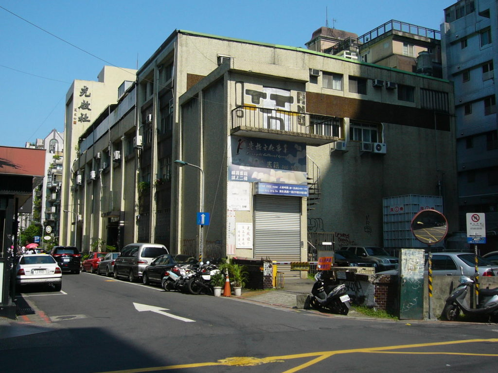 The old Kuangchi Program Service (光啟社) building